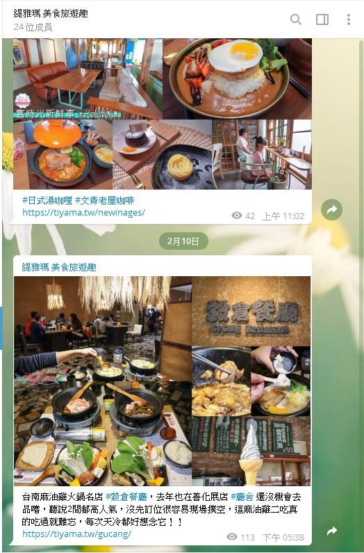 什麼是TG?TG中文化是什麼?如何申請Telegram中文版,下載教學註冊 @緹雅瑪 美食旅遊趣