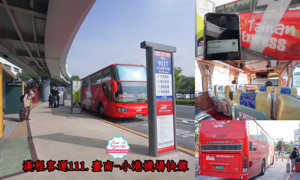 台南機場巴士,漢程客運111臺南-小港機場快線,高雄小港機場往返台南更經濟便利的新選擇 @緹雅瑪 美食旅遊趣
