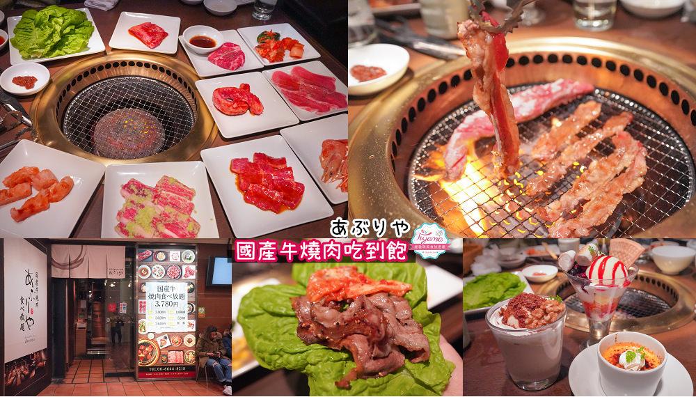 受保護的內容: 大阪燒肉吃到飽,高CP值あぶりや 國產牛燒肉難波店(Aburiya中文菜單),持大阪美食卡現省1000日元 @緹雅瑪 美食旅遊趣