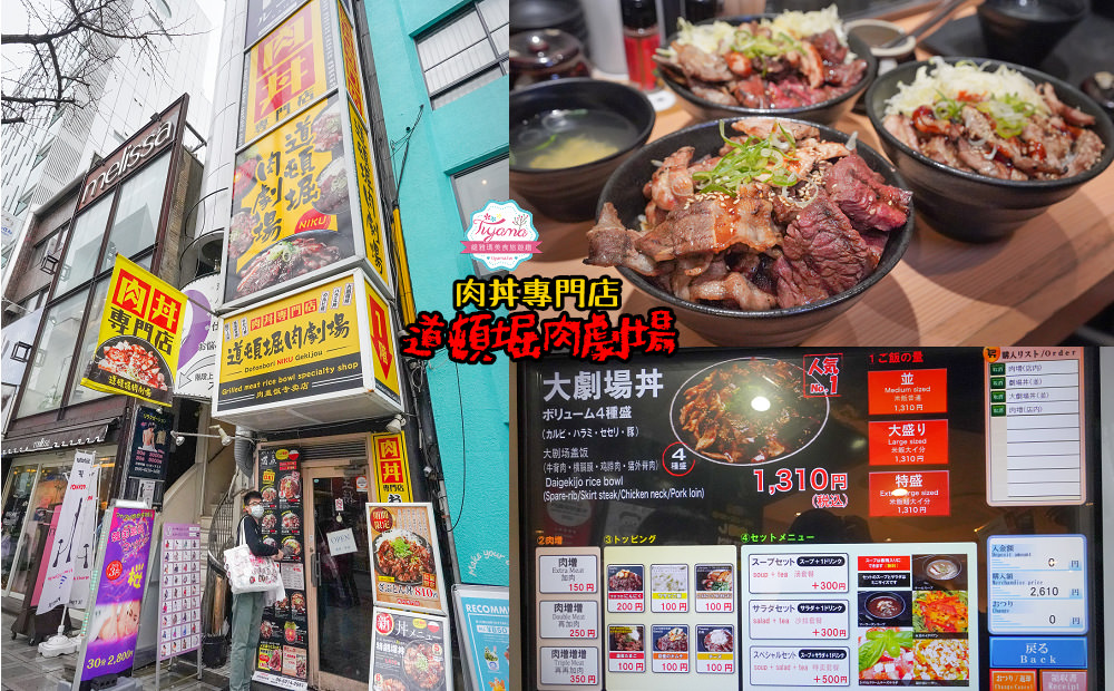受保護的內容: 大阪肉劇場|道頓堀肉劇場,免費加大肉量大阪美食卡,肉控必吃的肉多多肉丼! @緹雅瑪 美食旅遊趣