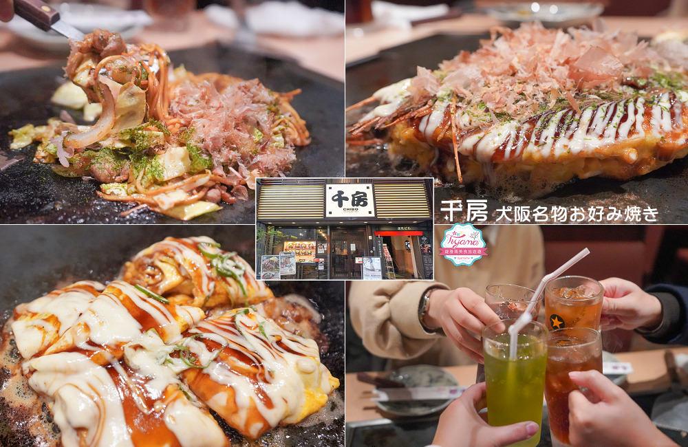 受保護的內容: 大阪燒千房千日前本店,人氣NO.1大阪必吃美食,使用大阪美食卡享9折 @緹雅瑪 美食旅遊趣