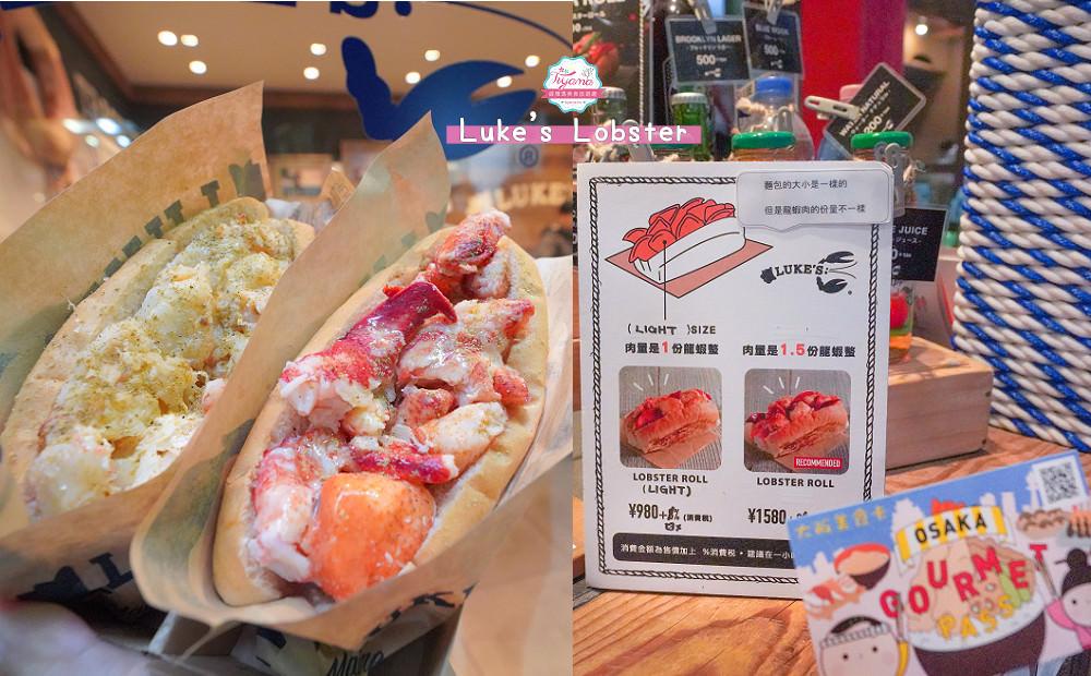 受保護的內容: 大阪美食卡 Luke's Lobster ,美式龍蝦堡免費升級US尺寸 @緹雅瑪 美食旅遊趣