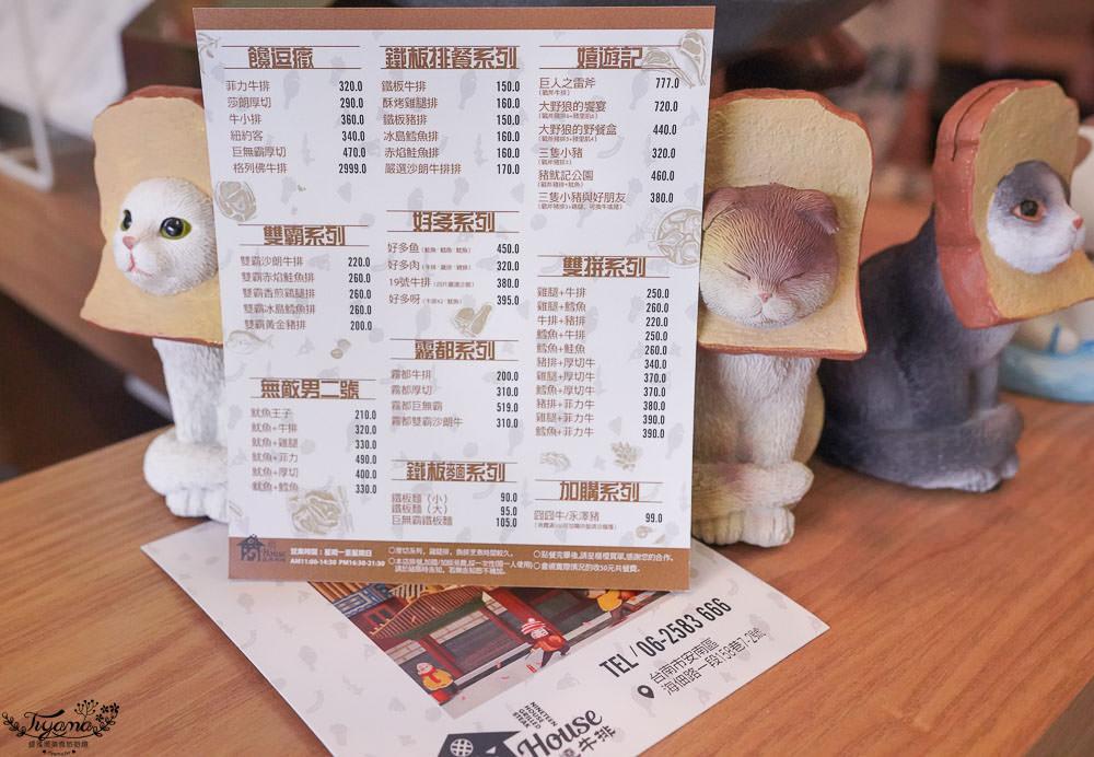 台南牛排》19House炙燒牛排 安南店,貓咪主題牛排館 @緹雅瑪 美食旅遊趣
