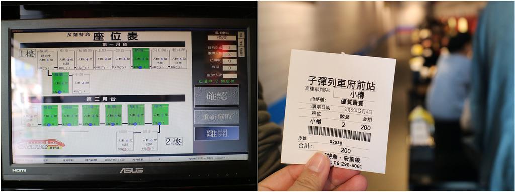 【台南.中西區】子彈列車拉麵:新幹線列車為您服務送餐,吃個拉麵也這麼有趣 @緹雅瑪 美食旅遊趣