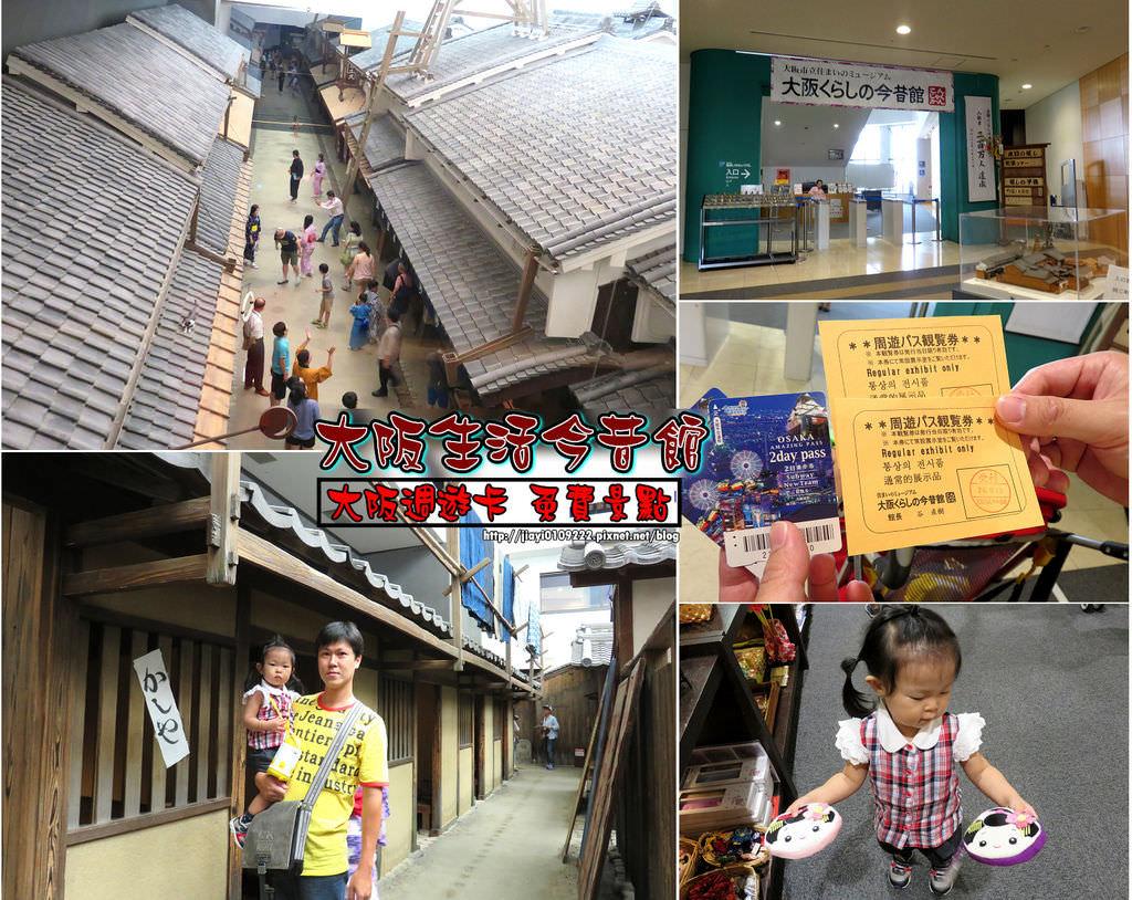 【大阪周遊卡】大阪生活今昔館 @緹雅瑪 美食旅遊趣