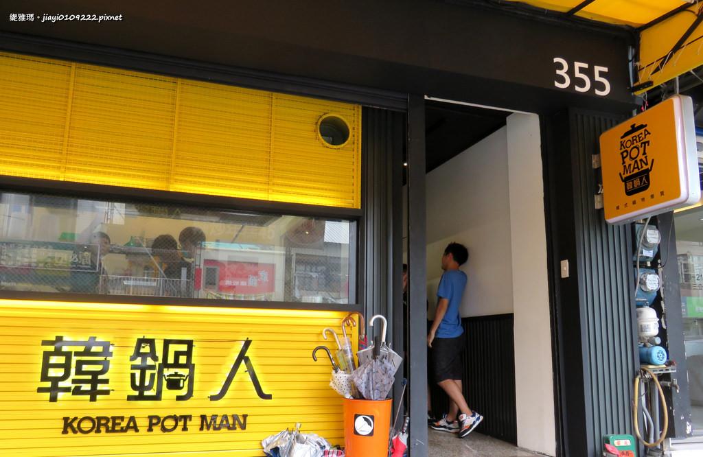 【嘉義.東區】韓鍋人。平價韓式餐廳:韓式鍋物、石鍋拌飯、韓式炸雞…不用花大錢就可以吃到的韓式料理 @緹雅瑪 美食旅遊趣