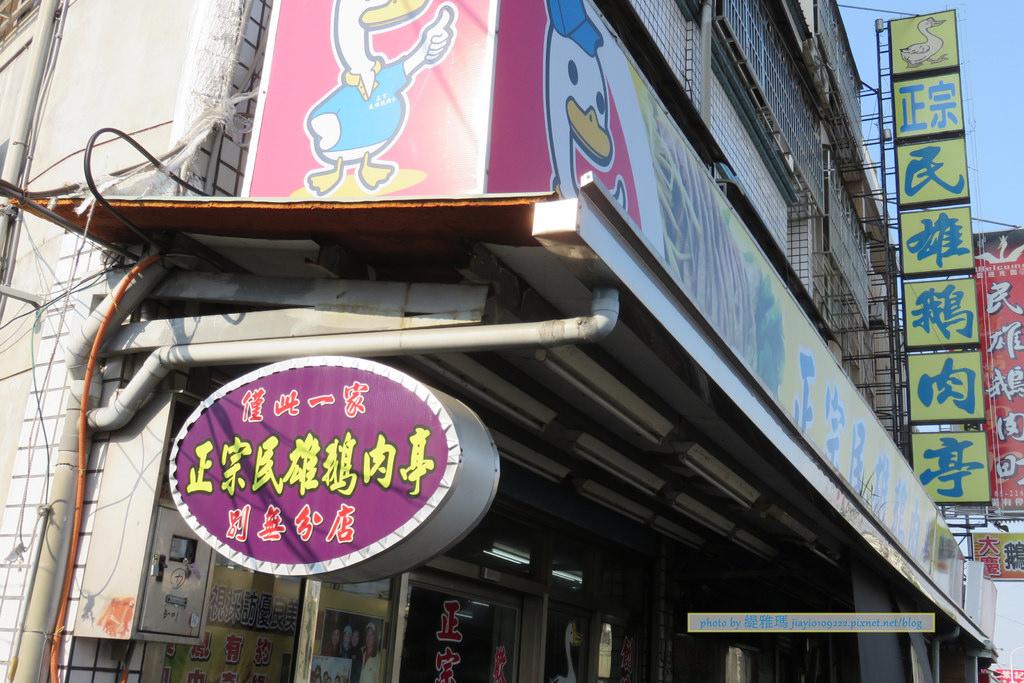 【嘉義.民雄鄉】正宗民雄鵝肉亭:每次來嘉義必吃美食 @緹雅瑪 美食旅遊趣