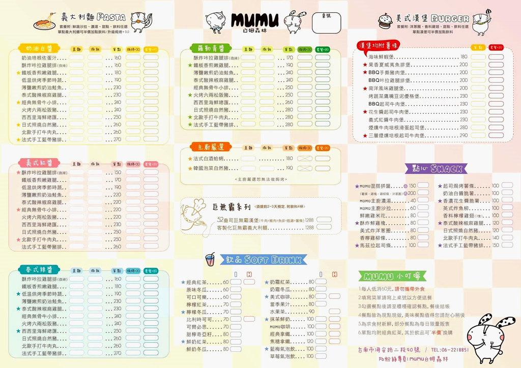 【台南.中西區】Mumu白姆森林。義大利麵.美式漢堡:嚴選食材、結合在地小農、充滿童話氛圍的美食餐廳 @緹雅瑪 美食旅遊趣