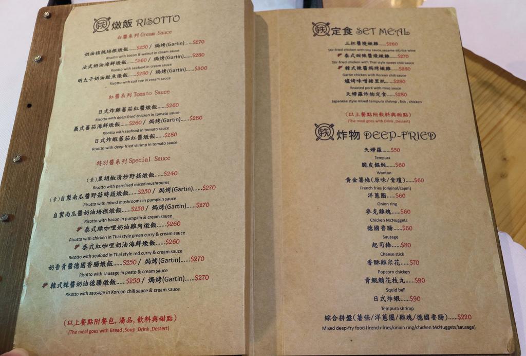 【台南.永康區】鐵木匠複合式餐廳∣老屋工業風∣吸睛度百分百的工業個性餐廳∣平價多樣化美味料理∣超多優惠活動∣近永大夜市 @緹雅瑪 美食旅遊趣