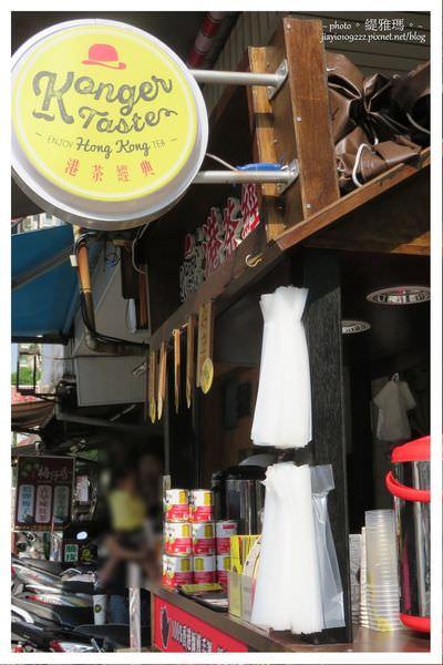 【台南.東區】港茶經典-Konger Taste:Oreo奇趣迷你蛋.口味創新 外酥內軟超可口 @緹雅瑪 美食旅遊趣