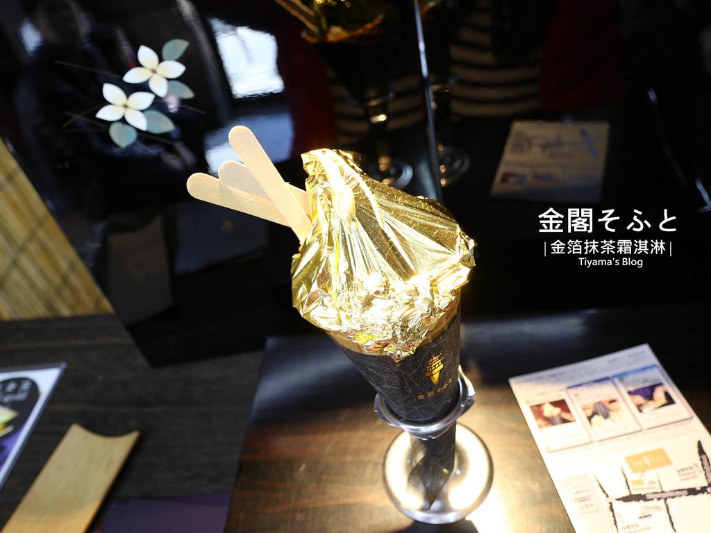 【京都美食】金閣そふと。金閣寺前甜品:奢華甜點「金閣霜淇淋」,讓你滿嘴金箔的金箔抹茶霜淇淋 @緹雅瑪 美食旅遊趣