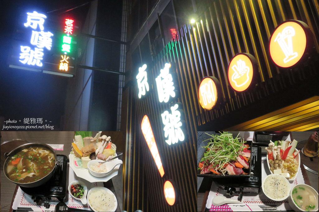 【台南.中西區】京嘆號餐廳~精緻陶板、簡餐 份量十足~ @緹雅瑪 美食旅遊趣
