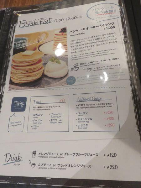 【大阪美食】ELK 班戟放題. 鬆餅吃到飽:ELK Pancake & Shop Dining .心齋橋店 @緹雅瑪 美食旅遊趣
