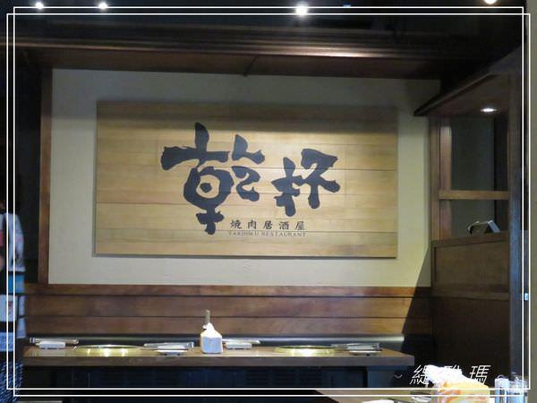 【台南.中西區】乾杯燒肉居酒屋~媲美大阪燒肉.親親五花肉.8點乾杯活動 @緹雅瑪 美食旅遊趣