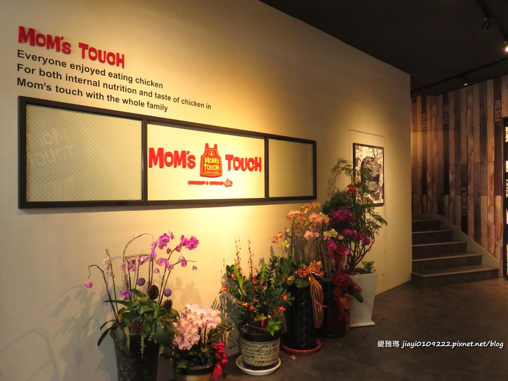 【台南.永康區】MoM's TOUCH。OpenRice新店快閃祕密客:「韓國知名速食店」歐巴的韓式漢堡、甜醬年糕雞塊 @緹雅瑪 美食旅遊趣