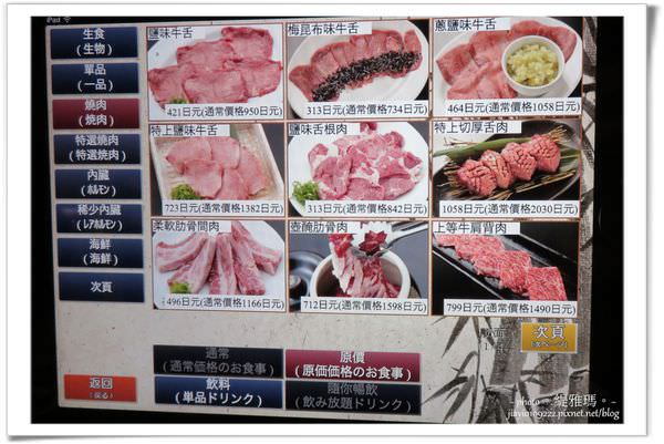 【大阪美食】原価燒肉~大阪燒肉好好食~有繁體中文點餐系統。含:交通路線說明 & 10%折扣券 @緹雅瑪 美食旅遊趣