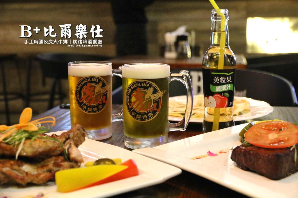 【嘉義.西區】比爾樂仕。嘉義店:鮮釀啤酒&炭火牛排,美式餐酒館 @緹雅瑪 美食旅遊趣