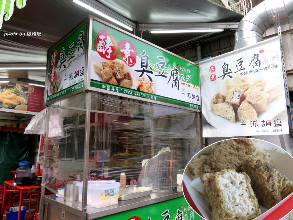 【台南.永康區】一派胡塩酵素臭豆腐。大灣店:酵素調製健康「素食」臭豆腐,吃起來美味更健康 @緹雅瑪 美食旅遊趣