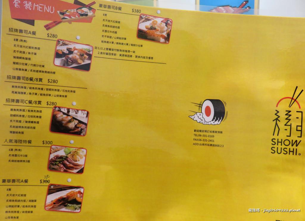 【台南.東區】秀壽司。台南夢時代 / 秀壽司 / 握壽司、生魚片:平價精緻的時尚壽司店,CP值很高!! @緹雅瑪 美食旅遊趣