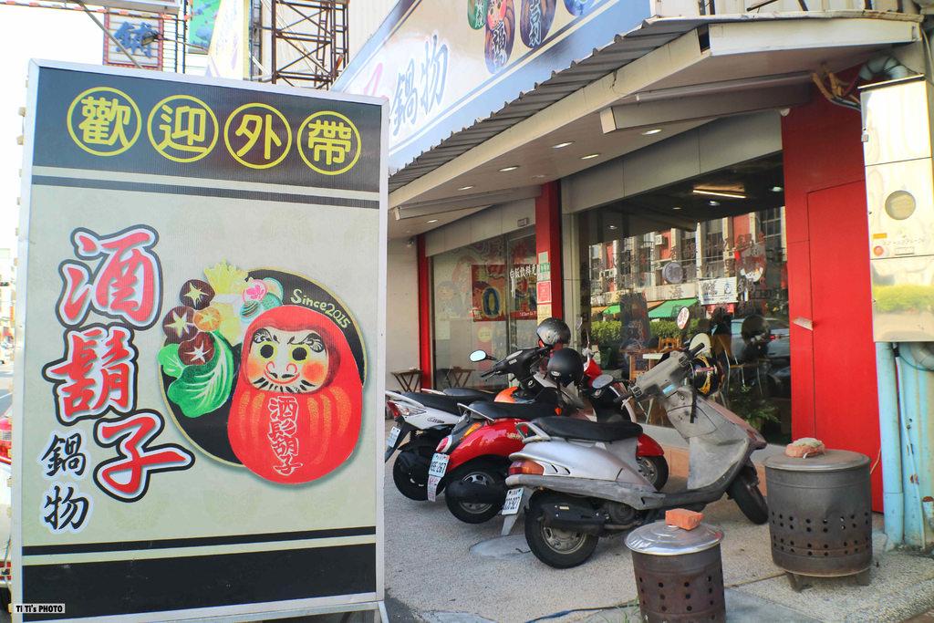 【台南.永康區】酒鬍子鍋物。均一價110元:物超所價.平價美味鍋物,單點加料也好便宜 @緹雅瑪 美食旅遊趣