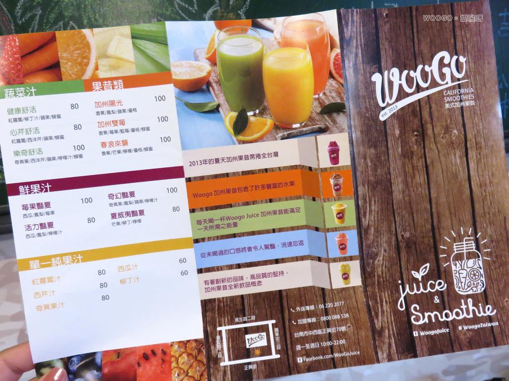【台南.中西區】Woogo Juice加州果昔。台南正興店:「義大利無脂冰淇淋+低脂優格+台灣新鮮水果」的加州道地風味果昔 @緹雅瑪 美食旅遊趣