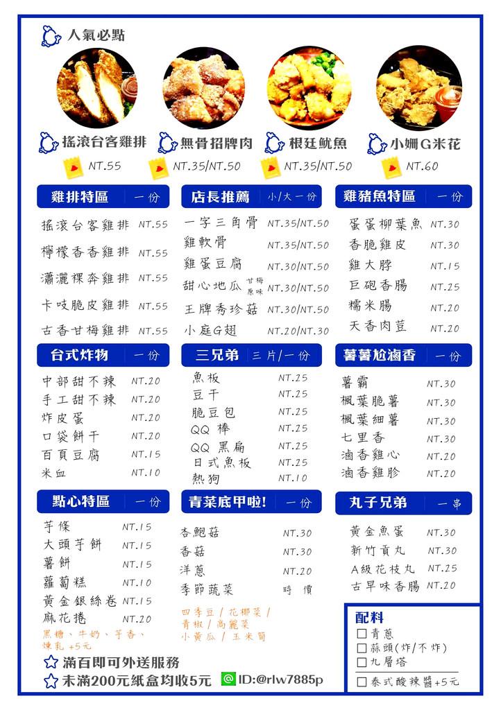 【台南.永康區】天降奇雞。雞排連鎖店:冰夏奇雞+沙彌咖啡組合套餐(需前一天預訂),獨家創新口味熱力開賣中 @緹雅瑪 美食旅遊趣