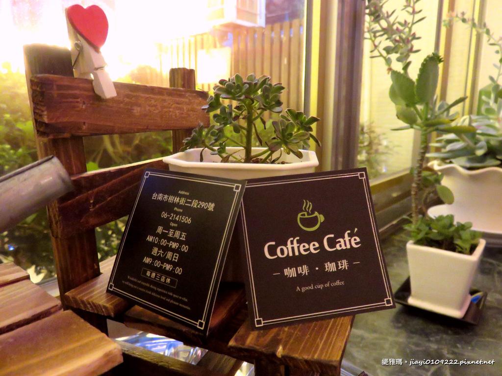 【台南.中西區】Coffee Cafe' 咖啡珈琲。人文咖啡館:歐式老屋裡的法式現做手工甜點「FIRE 櫻桃可可鬆餅」讓人驚艷 @緹雅瑪 美食旅遊趣