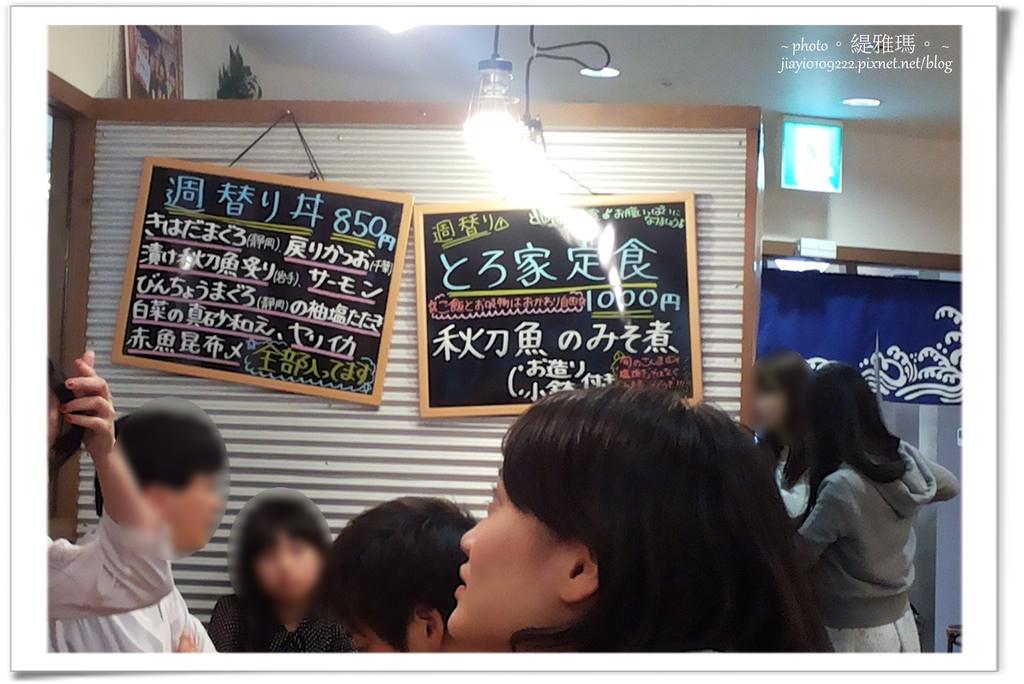 【大阪美食】堂島とろ家.阪急三番街店。超澎湃激安「刺身定身」 @緹雅瑪 美食旅遊趣