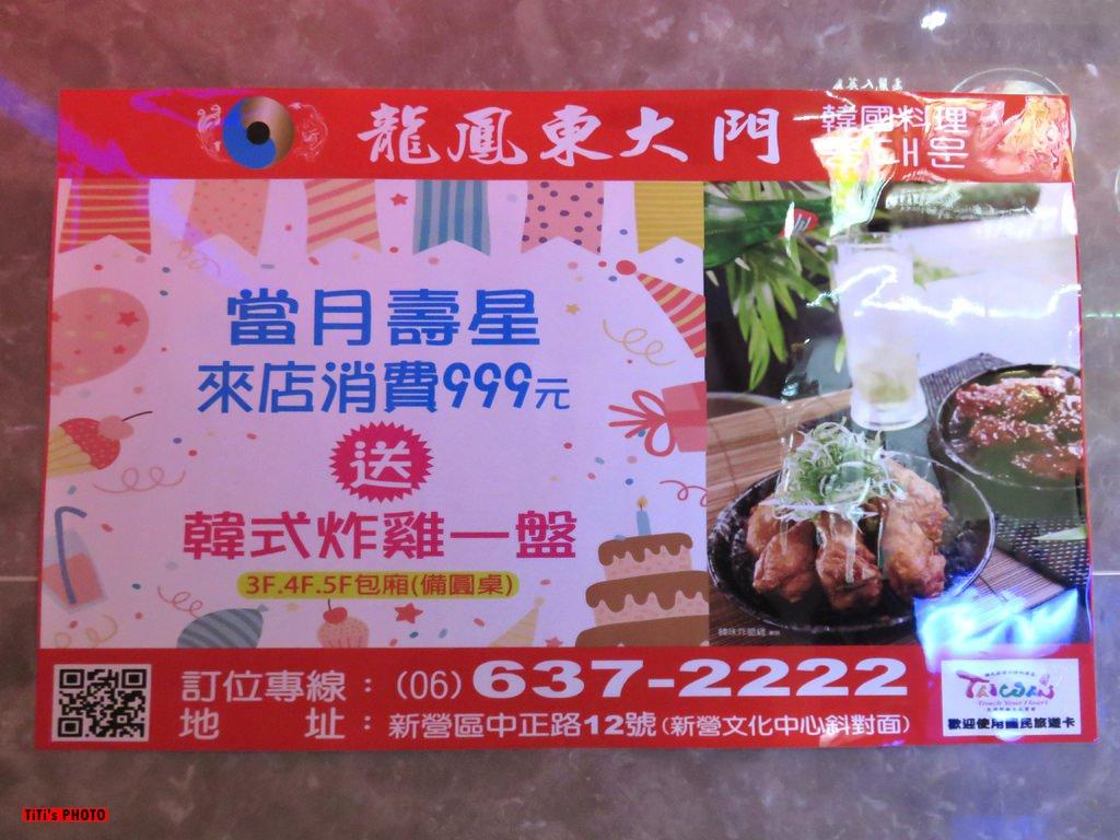 【台南.新營區】龍鳳東大門韓國料理.台南新營:韓國鐵板燒肉、高麗什錦人蔘雞鍋 美味好好食! @緹雅瑪 美食旅遊趣