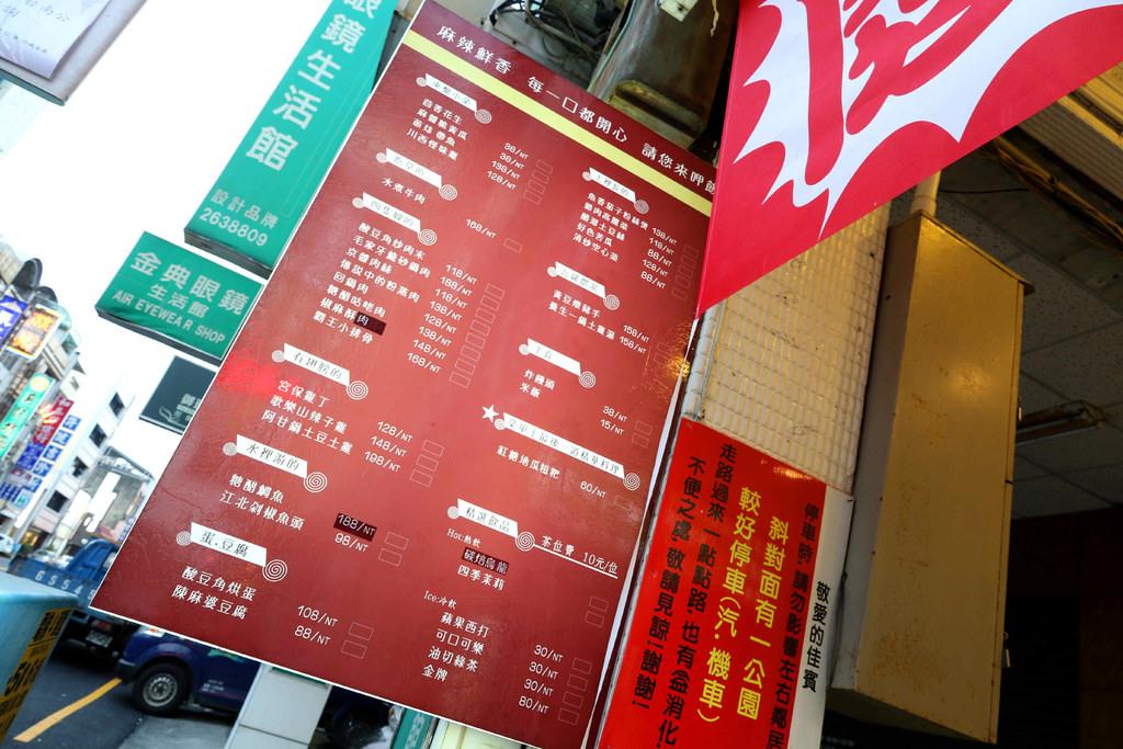 【台南.南區】來呷飯 川食堂:精心挑選天然食材,搭配道地川味辛香料的平價川菜料理 @緹雅瑪 美食旅遊趣