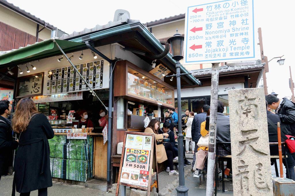 【京都美食】漫步在「嵐山商店街」上的快活吃喝小旅行「嵯峨豆腐三忠」&「古都芋本舗」 @緹雅瑪 美食旅遊趣