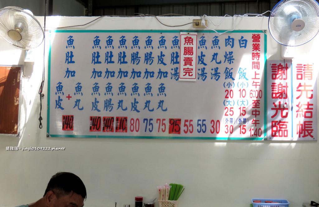 【台南.北區】開元路無名虱目魚:肉燥飯、魚皮+魚丸湯,台南人道地早午餐就愛這一味 @緹雅瑪 美食旅遊趣