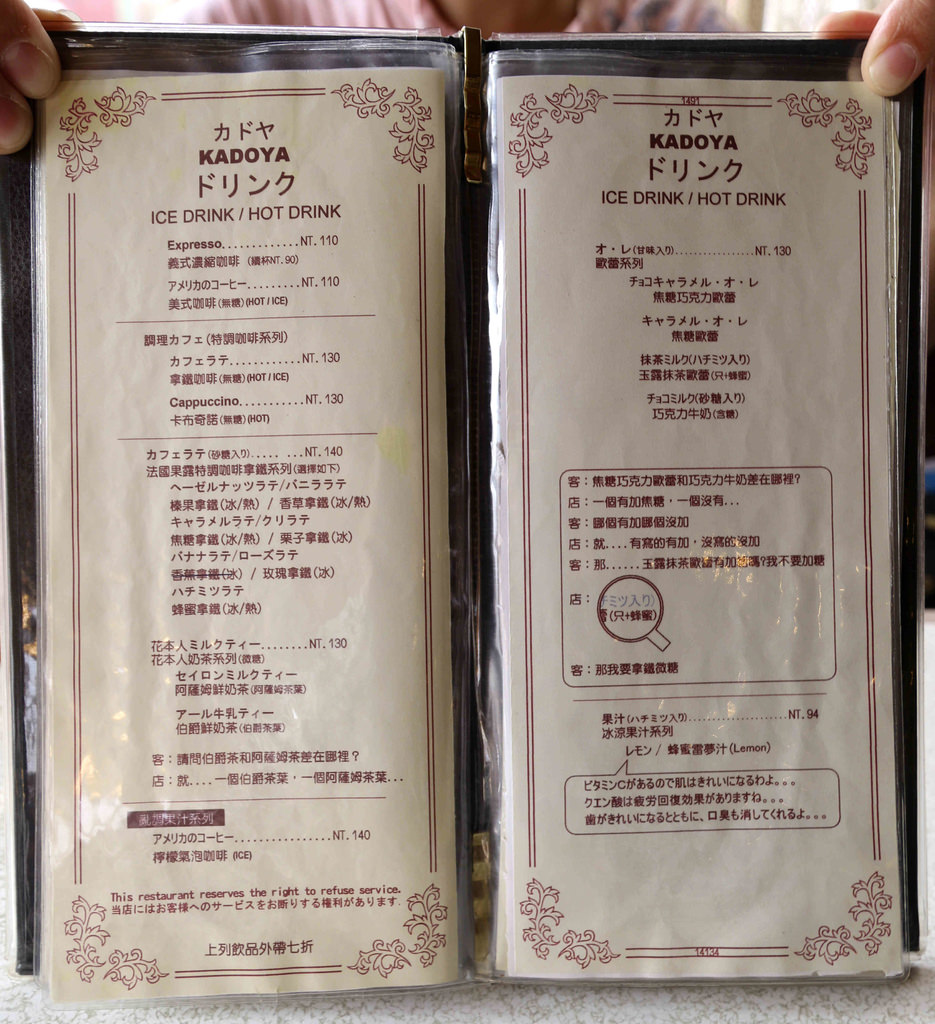 【台南.東區】Kadoya喫茶店。專釘奧客咖啡廳:怕排隊不要來之假日必排咖啡館 @緹雅瑪 美食旅遊趣