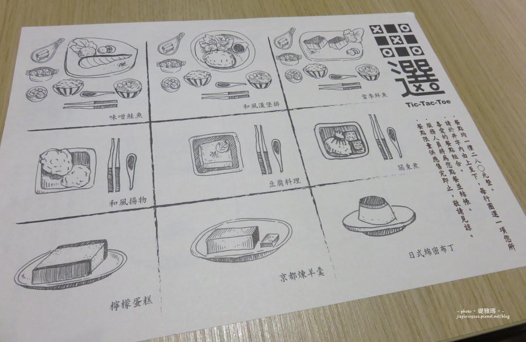 【台南.東區】井選 ていしょく。均一價280元日式定食:強力推薦「和風漢堡排」 @緹雅瑪 美食旅遊趣