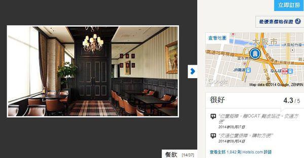 Hotels.com 免費取消.最優惠價格保證.國際刷卡1.5%手續費 ~實際操作心得 @緹雅瑪 美食旅遊趣
