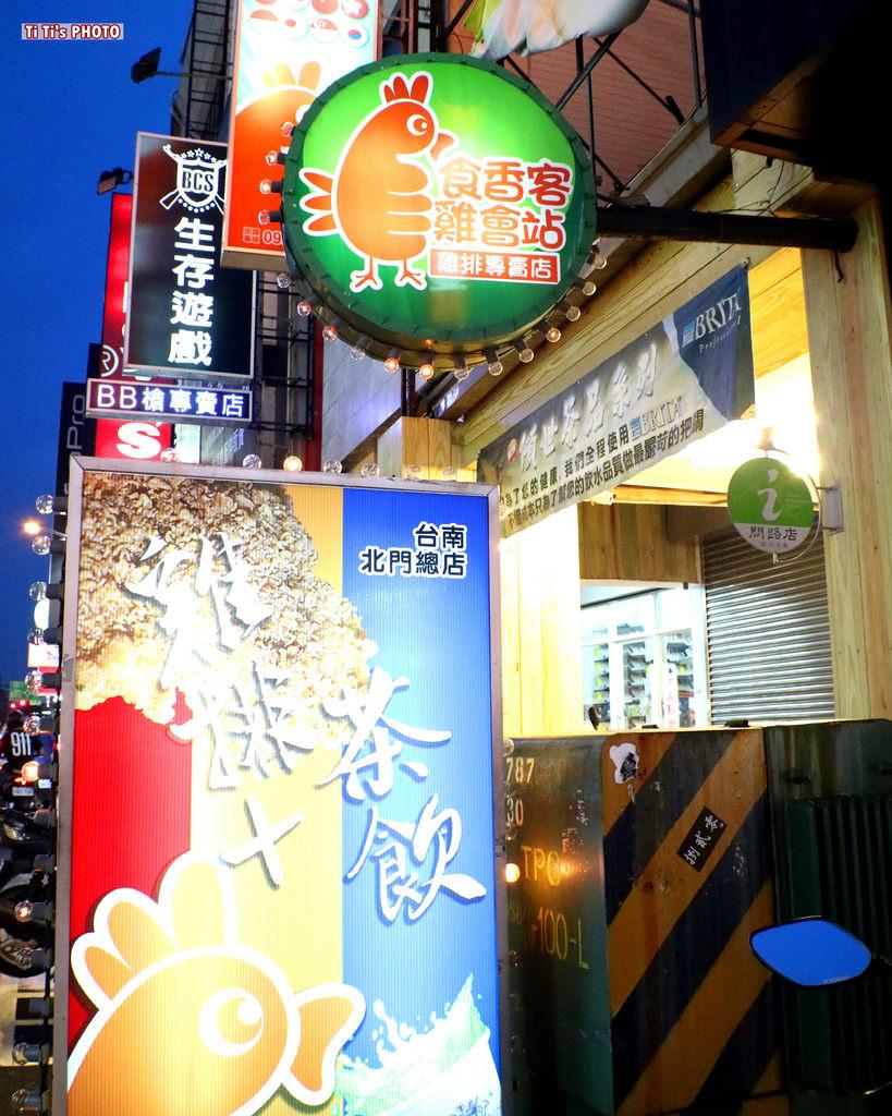 【台南.中西區】食香客雞會站雞排茶飲。台南北門總店:火烤香雞排.科學麵脆皮雞排.脆皮雞排,飲品配雞排折價5元唷! @緹雅瑪 美食旅遊趣