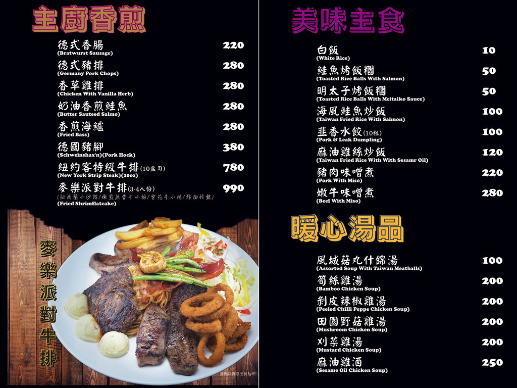 【台南.安平區】麥樂比而-永華店。啤酒燒烤餐廳:中式料理、紐約客特級牛排、德國豬腳、串燒、炭火烤物、手釀啤酒 @緹雅瑪 美食旅遊趣