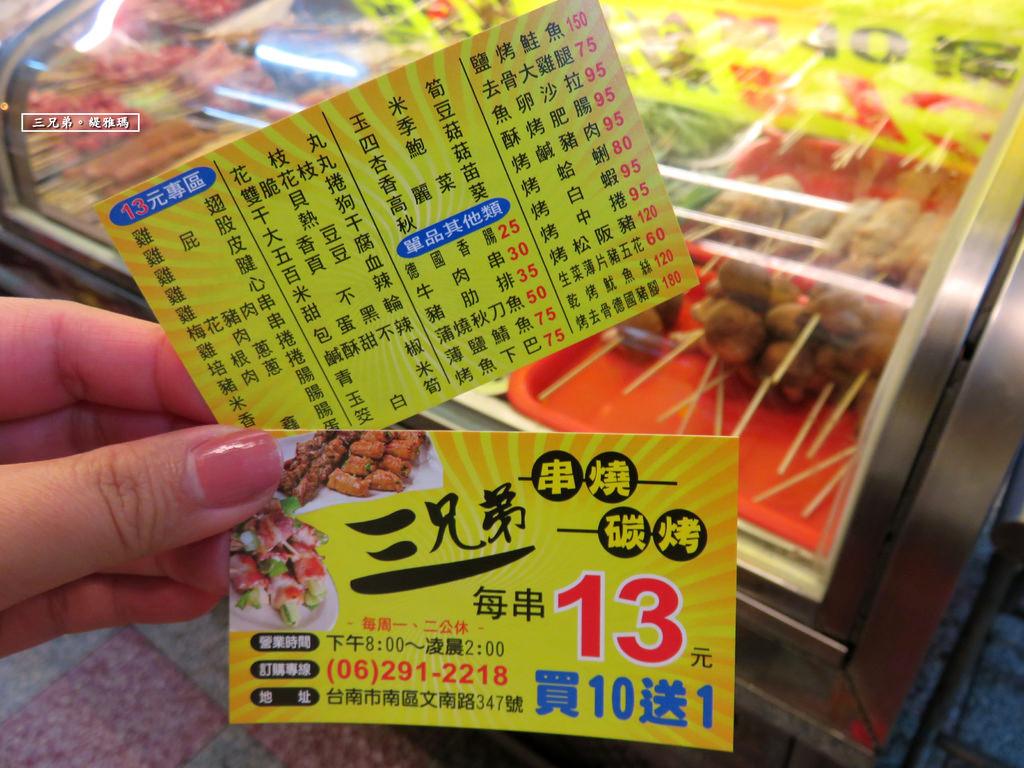 【台南.南區】三兄弟串燒碳烤。台南店:平價碳烤串燒「買10送一」,電話預約免排隊!! @緹雅瑪 美食旅遊趣