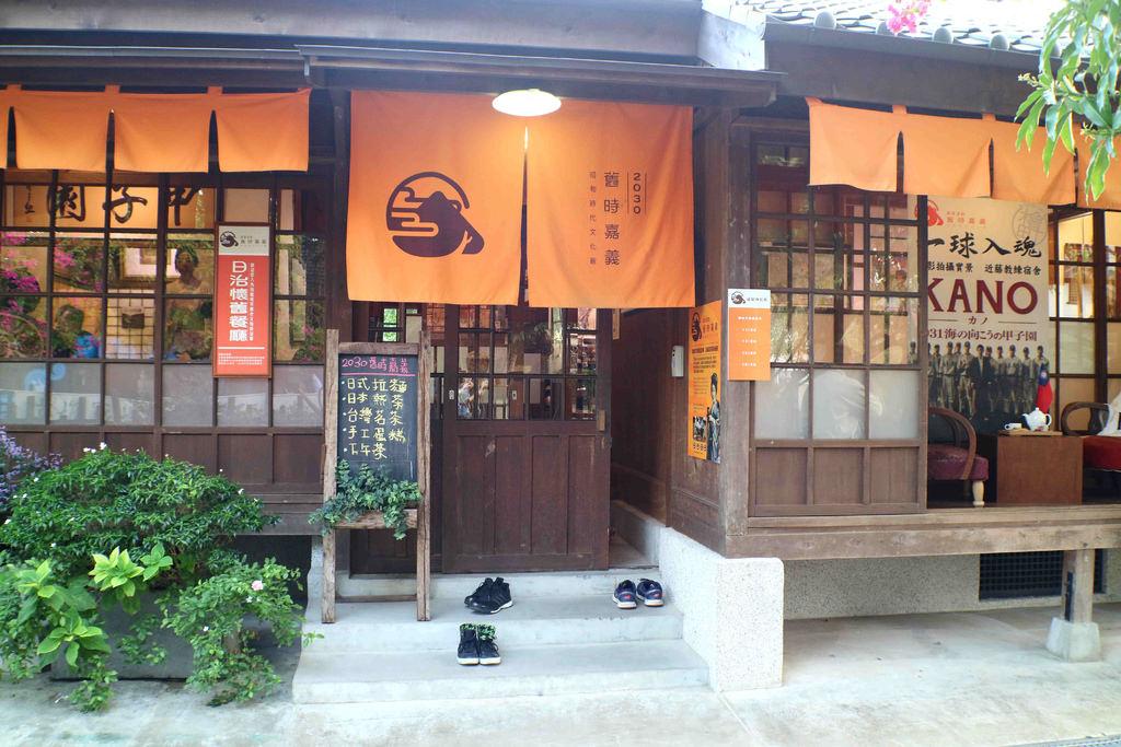 【嘉義景點】檜意森活村 Hinoki Village:體驗異國日式小世界的文創商店街,和服體驗、森咖啡,走跳漫步中 @緹雅瑪 美食旅遊趣