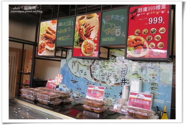 【台南.安平區】西井村蜂蜜滷味.安平店。秋冬推出熱食:百頁豆腐、蜂蜜豆干,漫遊安平帶著走 @緹雅瑪 美食旅遊趣