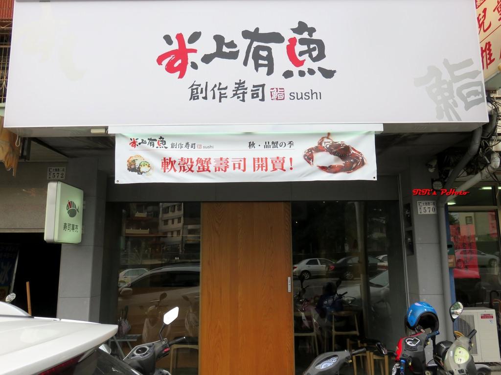 【嘉義.東區】米上有魚-創作壽司:平價創作壽司,精緻炙綜合套餐,美味無法擋!! @緹雅瑪 美食旅遊趣