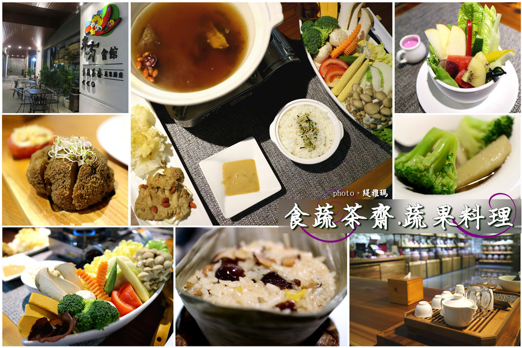 【台南.安平區】食蔬茶齋.蔬果料理。預約制:創意有機蔬食料理、台南泡茶好去處!! @緹雅瑪 美食旅遊趣