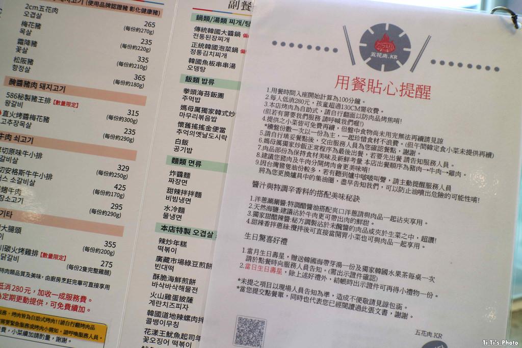【嘉義.東區】五花肉 . K R – 韓國烤肉 B B Q:道地炭火燒烤韓國BBQ「獨家碳烤春川雞排」來店打卡.壽星優惠多更多 @緹雅瑪 美食旅遊趣