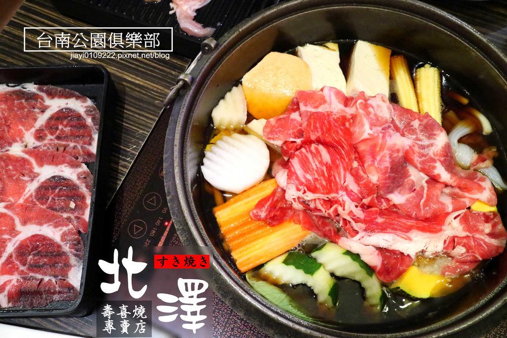 台南火鍋|台南壽喜燒 火鍋吃到飽 懶人包 (2017.11更新) @緹雅瑪 美食旅遊趣