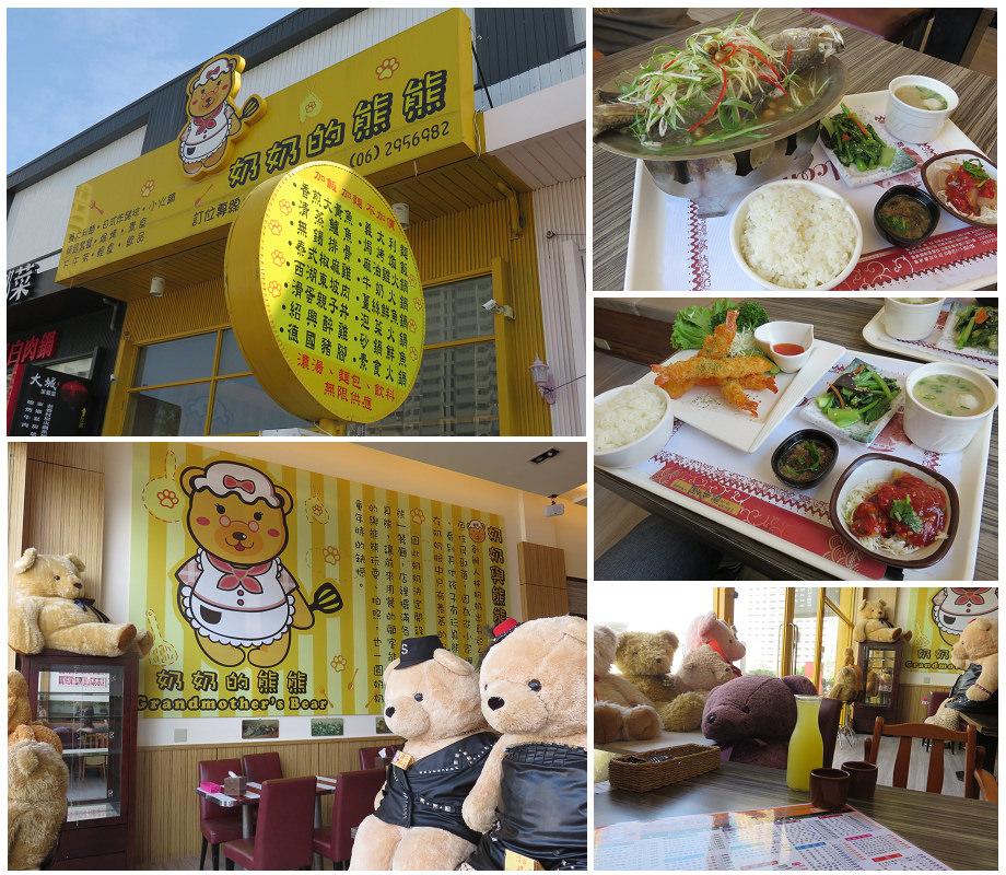【台南.安平區】奶奶的熊熊。國平店:可愛熊熊陪你用餐「熊熊主題餐廳」 @緹雅瑪 美食旅遊趣