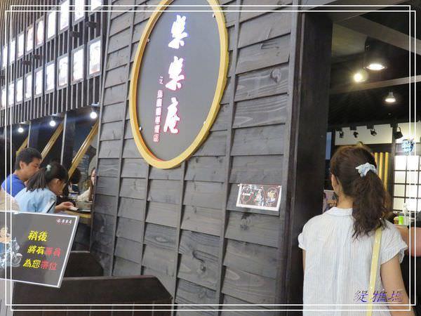 【台南.東區】樂樂庵之烏龍麵專賣店. 南紡夢時代店~小小孩吃光光的兒童餐 @緹雅瑪 美食旅遊趣
