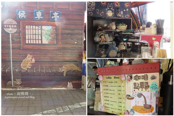 【台南景點.安平區】安平貓小巴。超可愛的龍貓和龍貓巴士~大人.小孩都愛 @緹雅瑪 美食旅遊趣