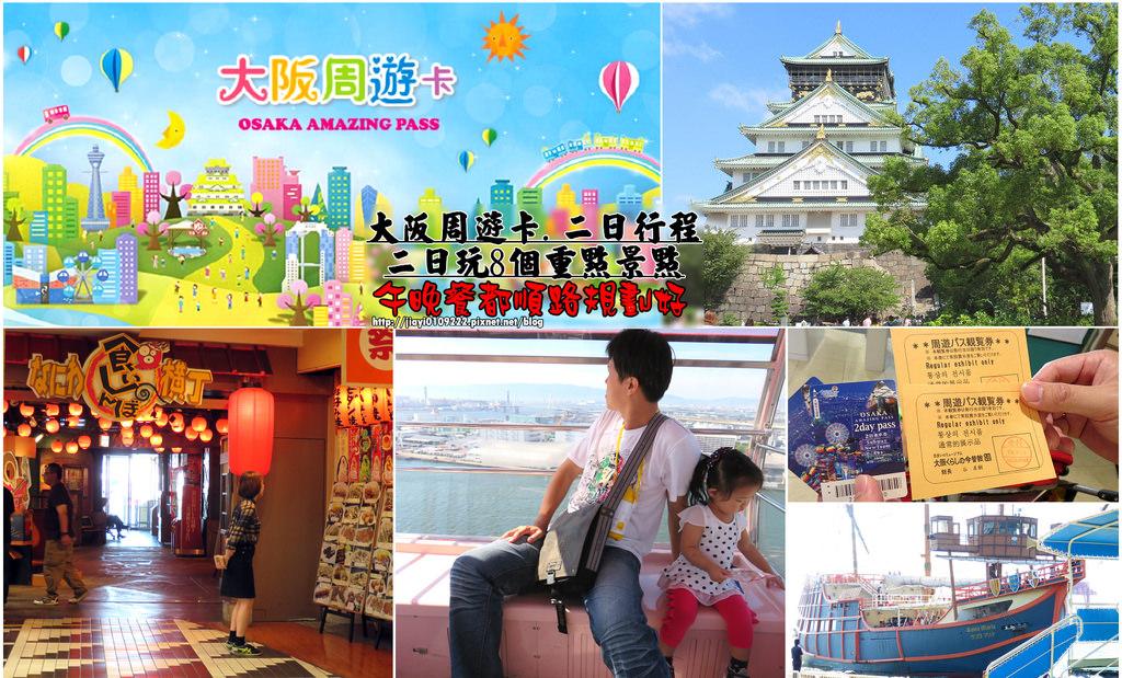 【大阪周遊卡】大阪周遊2日卡行程.2日玩8個重點景點.午、晚餐都順路規劃好的行程|兒童是否買票?看這裡(2017.09更新) @緹雅瑪 美食旅遊趣