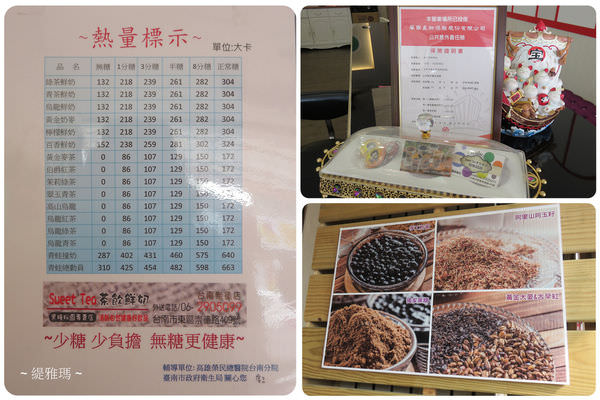 【台南.東區】Sweet Tea 茶飲鮮奶.東區崇德店~撞奶系列好創意 @緹雅瑪 美食旅遊趣