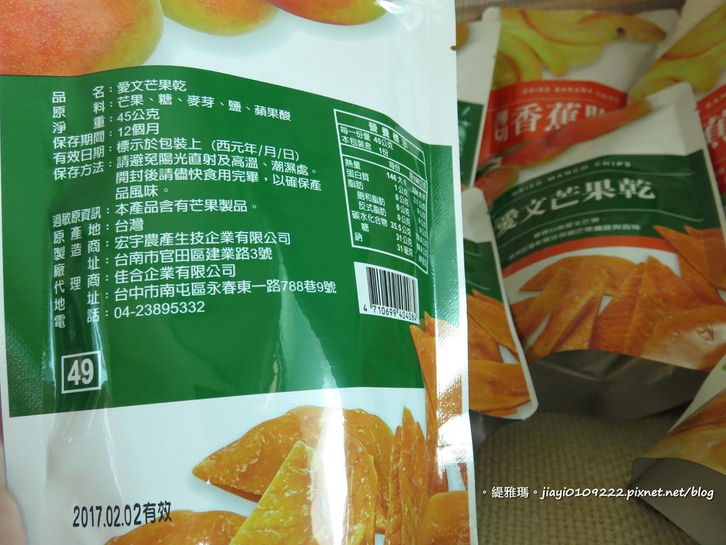 薄切香蕉脆片 / 7-11 / 零食、愛文芒果乾,好吃又涮嘴的7-11小零嘴! @緹雅瑪 美食旅遊趣